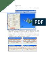 CAESAR_II_模型的建立和合并.pdf