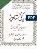 Tarihkehi Dastawezat P1
