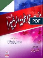 Musnad Fatima Tuz Zahra by Imam Jalal Uddin Suyuti