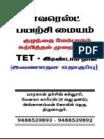 TNTET  Paper II