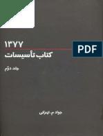 Steam and Condensate (in Farsi)