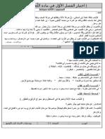 arabic-3am-1trim8-corrected.doc