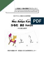 5;Kanjis I - Cartões.pdf