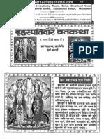 Brihaspativar Vrat Katha Hindi
