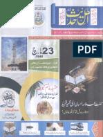 Magazine.ahlehadith.org ... HRAL Shumara No 12, 2017