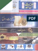 magazine.ahlehadith.org...HRAL Shumara No 13, 2017