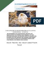 ΠΑΣΧΑΛΙΝΕΣ ΕΥΧΕΣ ΣΥΛ. ΕΠΟΠΤΕΙΑ.pdf