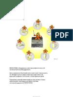 scoda-ssp.ru_033_ru_Fabia_Электрооборудование.pdf