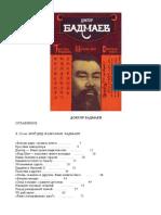 Доктор Бадмаев - Тибетская медицина, царский двор, советская власть - 1991