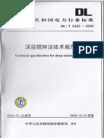 DLT5425-2009深层搅拌法术规范
