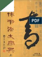 Lục Thể Thư Pháp Đại Tự Điển - 六体书法大字典