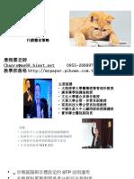 106.07.00 創業創新課程 成功創意與行銷整合策略 詹翔霖老師
