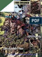 Ameer Hamza Aur Shehnshah Afrasiyab Mobile