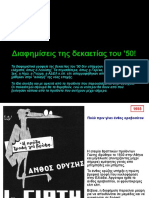 Greek_ads_of_the_50ties.ppt