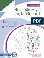 semin nevroviologia tis mathisis 2 10-10-16.pdf