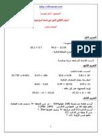 EXAM1-1AM-math-07