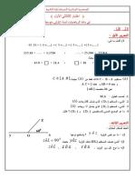 EXAM1-1AM-math-05.pdf