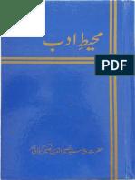 moheet e adab.pdf