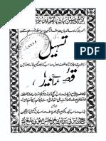 Tas'heel Qasdus Sabeel (version 2) By Sheikh Ashraf Ali Thanvi (r.a)