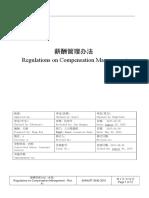 40Regulations on Compensation Management 薪酬管理办法
