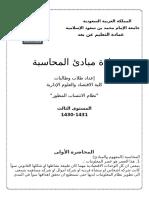 36278161 مبادئ المحاسبة الاساسي