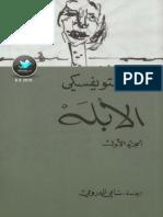 الأبله (1) رواية لـ دوستويفسكي.pdf