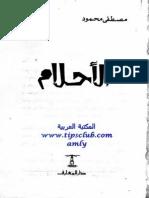 الأحلام ..مصطفى محمود.pdf