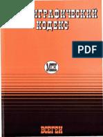 46.0E2Fstratigraficheskiy Kodeks Rossii Izdanie Trete