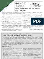 Migrantok201004 Korean