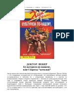 D.L._Secrety_kachalki[tfile.ru].pdf