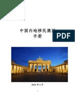 中国内地怎么样移民德国(移民德国政策资料)欧盟蓝卡移民德国费用多少钱