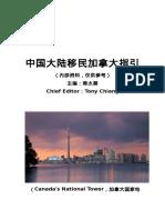如何移民加拿大(移民加拿大条件途径、手续手册指南)加拿大投资移民技术移民新政多少钱