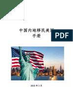 中国内地移民美国条件(怎么移民美国的好处)投资移民美国多少钱