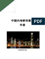 如何移民香港(移民香港条件途径、手续手册指南)香港投资移民多少钱