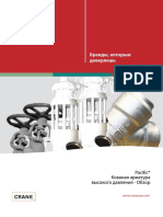 CPE-PACIFIC-FORGED-BU-RU-A4-2014_07_14_web (1).pdf