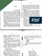 ΚΑΡΚΑΒΙΤΣΑ - Πασχα στα πελαγα.pdf