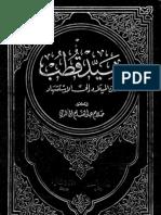 سيّد قطب من الميلاد غلى الاستشهاد - صلاح عبدالفتاح الخالدي