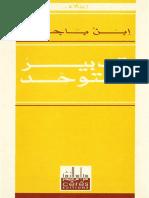 -المتوحد.pdf