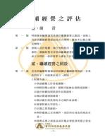 au16.pdf