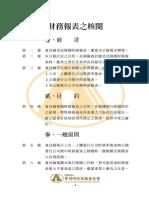 au36.pdf