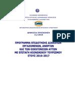 ΔΗΜΟΣΙΑ ΠΡΟΣΚΛΗΣΗ ΚΟΙΝΩΝΙΚΟΥ ΤΟΥΡΙΣΜΟΥ 2016-2017