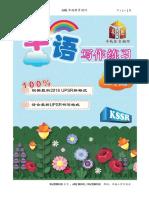 Upload 华文甲组.pdf