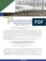 Расчетно-экспериментальное исследование показателей ядерной и радиационной безопасности транспортирования отработавшего Ядерного топлива в ТУК-153