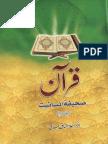 قرآن صحیفہء انسانیت ڈاکٹر مشتاق مہدی جلد دوم