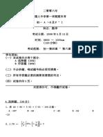 1st Final Exam J1A - J1I