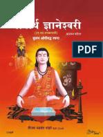 dnyaneshwari_adhyay1