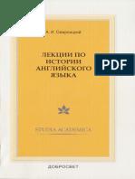 Smirnitsky- Lekcii po istorii anglyiskogo yazika