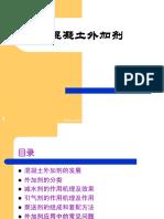 混凝土外加剂.pdf