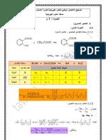 تصحيح امتحان الباكلوريا الدورة الاستدراكية  شعبة العلوم الفيزيائية 2010