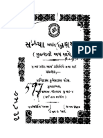 Sandhya-Arthat Brahma Yagya